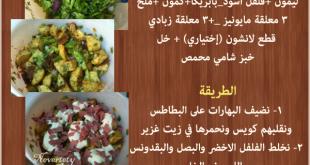 صورة ما احلى رمضان وما احلى ماكولاته , اكلات رمضانيه سهله وسريعه ولذيذه