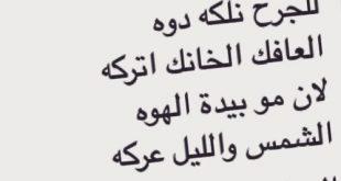 صورة من اجمل الاشعار , شعر عتاب عراقي