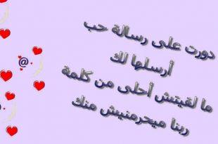 صورة رسائل غرام , رسالة حب صباحية