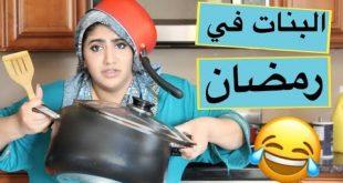 صورة وصفات جديدة , البنات في رمضان