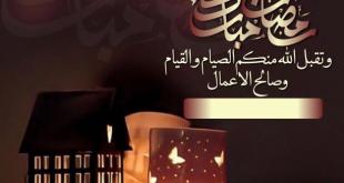 صورة من اجمل برقيات التهنئة في رمضان , تهاني شهر رمضان