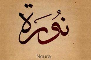 صورة تفسير لاسم نوره , معنى اسم نورة