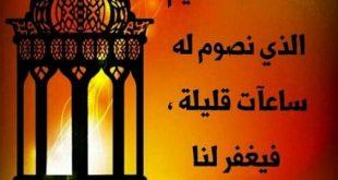 صورة معلومات عن رمضان , كلام عن رمضان