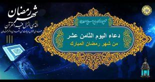 صورة دعاء شهر رمضان , أدعية مستجابة في أواخر عشر ايام من الشهر الفضيل