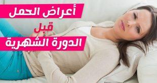 صورة متى تبدا اعراض الحمل, كيف افرق بين الدورة الشهرية والحمل