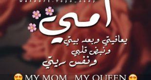 صورة توبيكات عن الام, امي هي الحياه