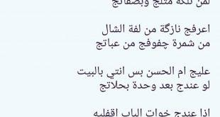 صورة شعر عراقي شعبي, قصيدة من كلماتي هل اعجبتكم