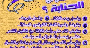 صورة كيفية الاغتسال من الجنابة, اهمية النظافة في الاسلام