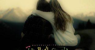صورة بوستات عن الصداقة, يومياتي ويا الاصدقاء قصص ومغامرات