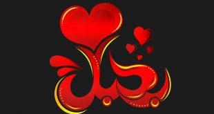 صورة كلمة بحبك, مشاعر راقية وحب صادق
