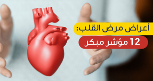 صورة اعراض مرض القلب, احذر من وجود تلك الاعراض