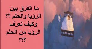 صورة الفرق بين الحلم والرؤيا, اجابات عن اسالتك والفرق بين الكلمات