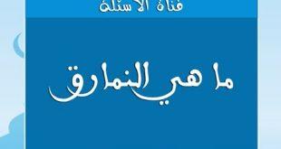 أسماء من القرآن , معنى نمارق