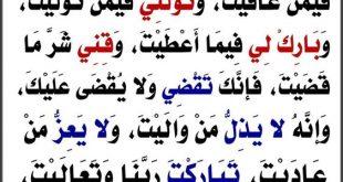 صيغة دعاء القنوت , دعاء القنوت