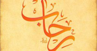 اسم للصبايا روعه , معنى اسم رحاب