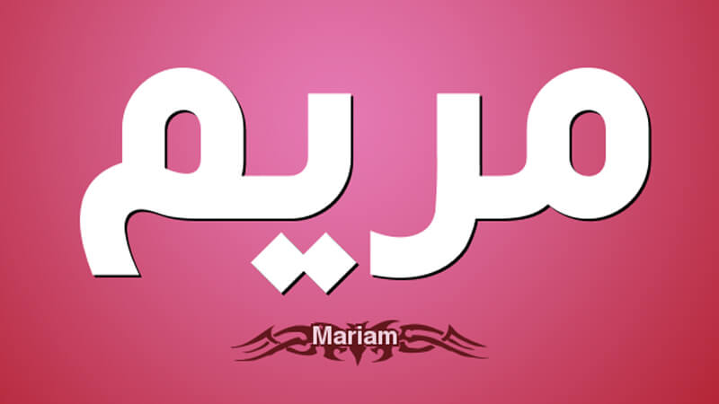 صورة أسماء لها قيمة عالية , ما معنى اسم مريم 724